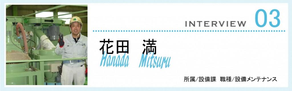 intervier03(花田)