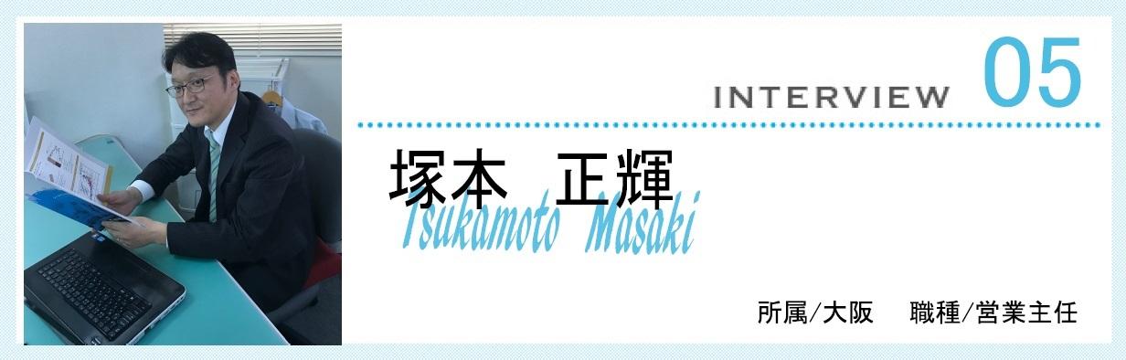 interview05 (塚本)