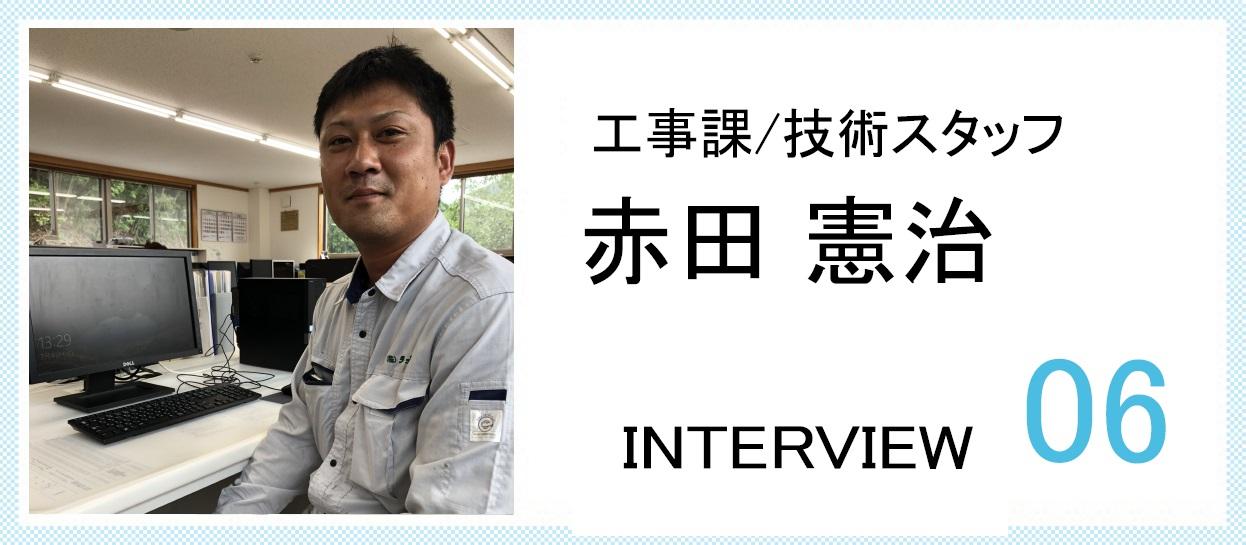 6.社員インタビュー:赤田憲治