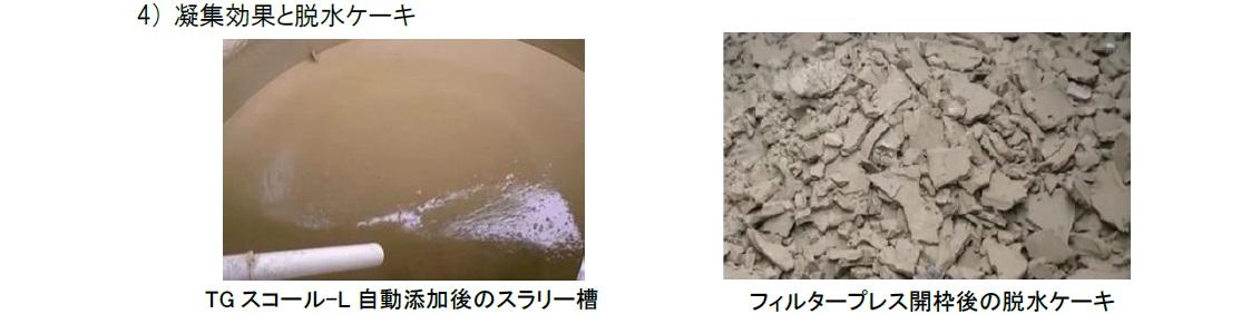 泥水施工工事6