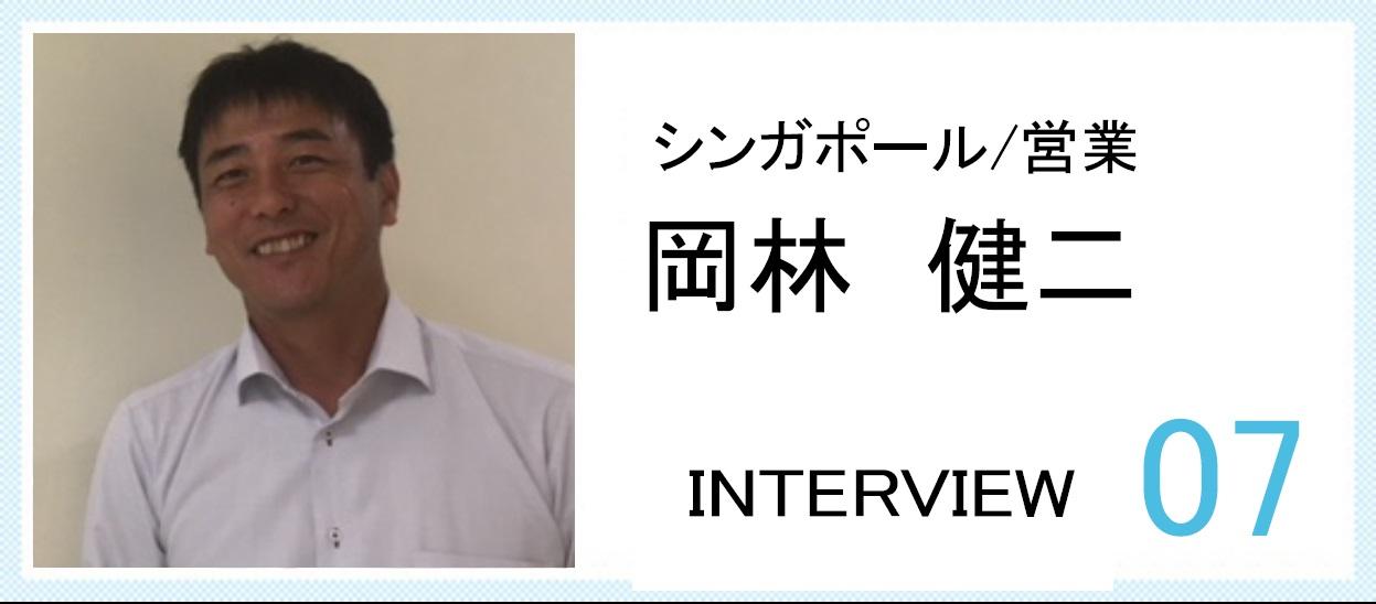 7.社員インタビュー:岡林健二