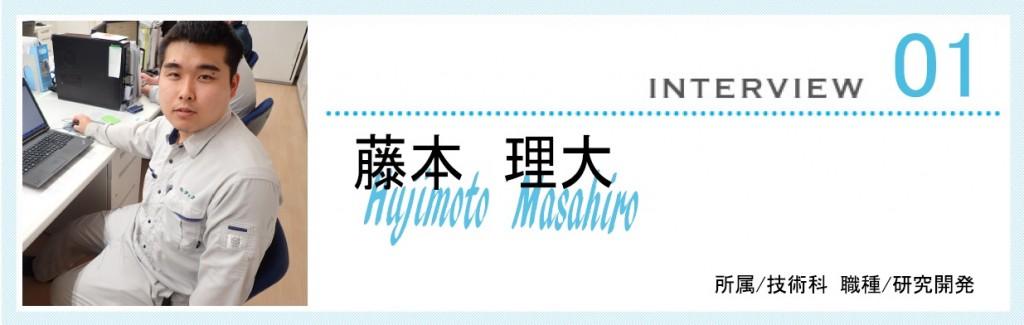 intervier01(藤本)