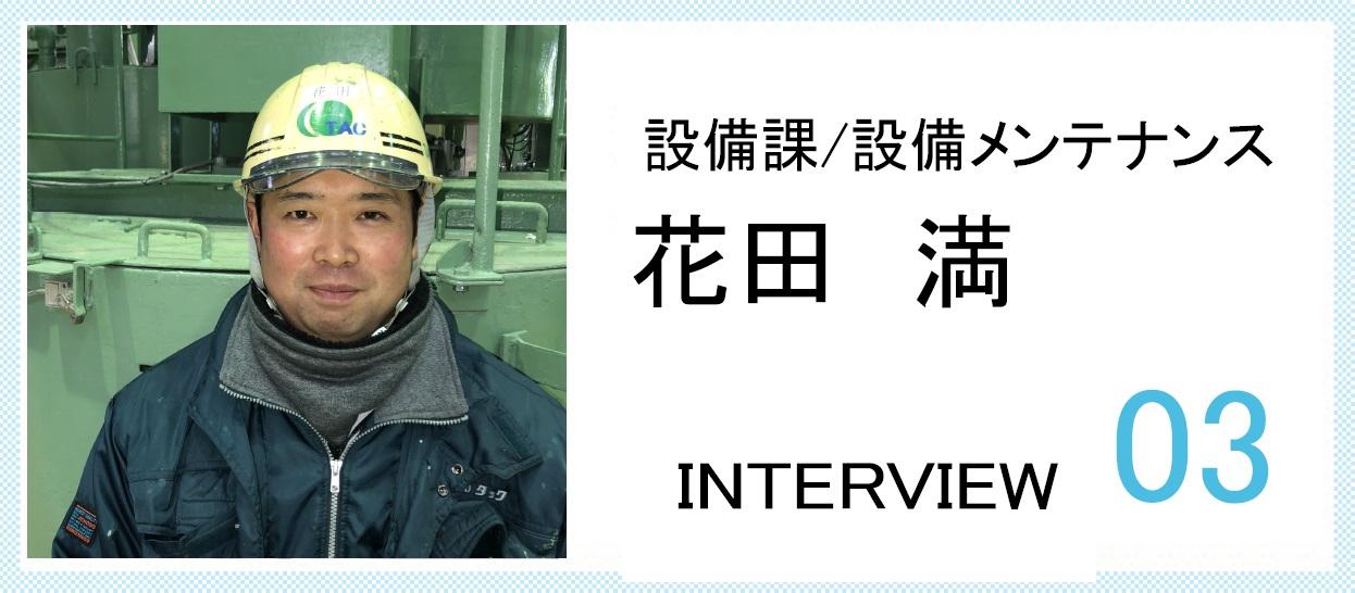 3.社員インタビュー:花田満