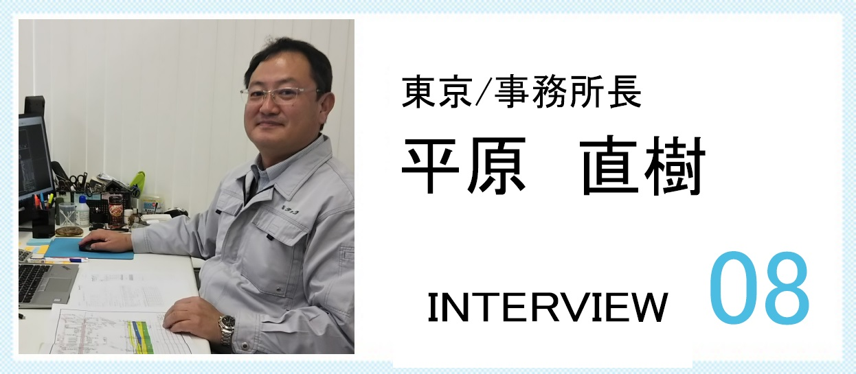 8.社員インタビュー 平原直樹