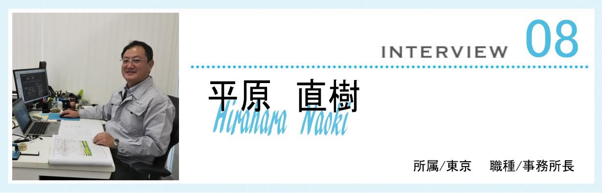 intervier08(平原)