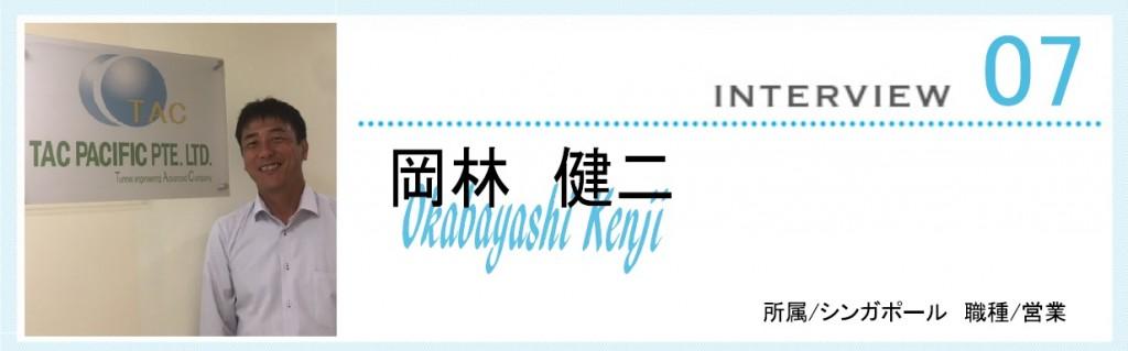 intervier07(岡林)