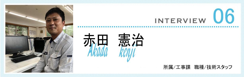 interview06(赤田)