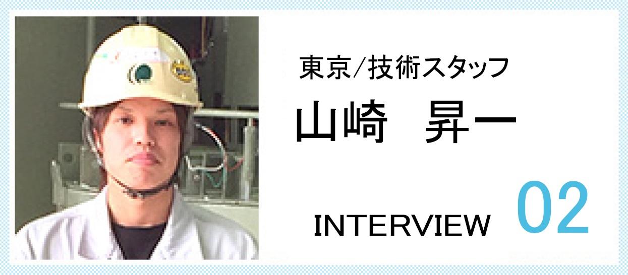 2.社員インタビュー:山崎昇一