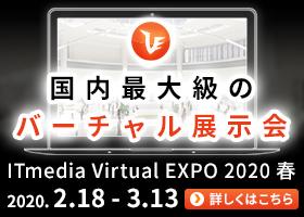 2020春EXPO